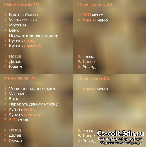 Как сделать меню на сервера в кс